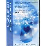 エドガーケイシー・ライリーマッサージ (宇宙意識から教えられたマッサージ法) [DVD]