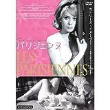 パリジェンヌ [DVD] image