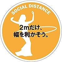 【ソーシャルディスタンス誘導シール ソーシャルディスタンス誘導ステッカー(フラフープ) 新型コロナウィルス対応グッズ