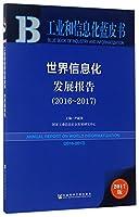 皮书系列·工业和信息化蓝皮书:世界信息化发展报告(2016-2017)