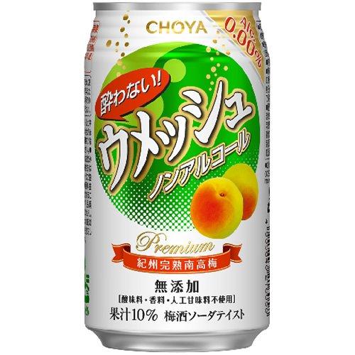 CHOYA(チョーヤ)『酔わないウメッシュ』