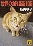 世界の旅猫105 (講談社文庫)