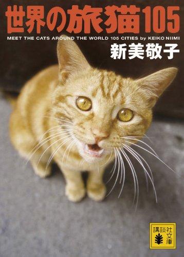 世界の旅猫105 (講談社文庫)の詳細を見る
