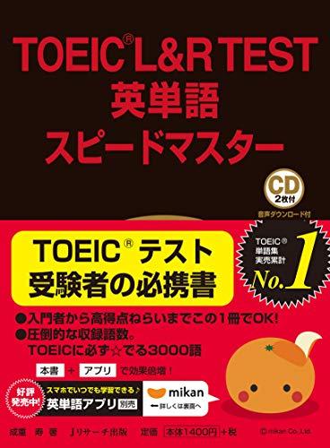 TOEIC(R)L&R TEST英単語スピードマスター