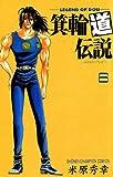 箕輪道伝説 6 (少年チャンピオン・コミックス)