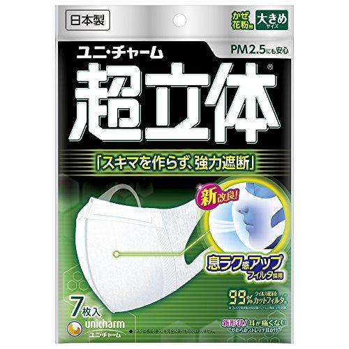 超立体マスク 大きめ 7枚〔PM2.5対応 日本製 ノーズフィットつき〕