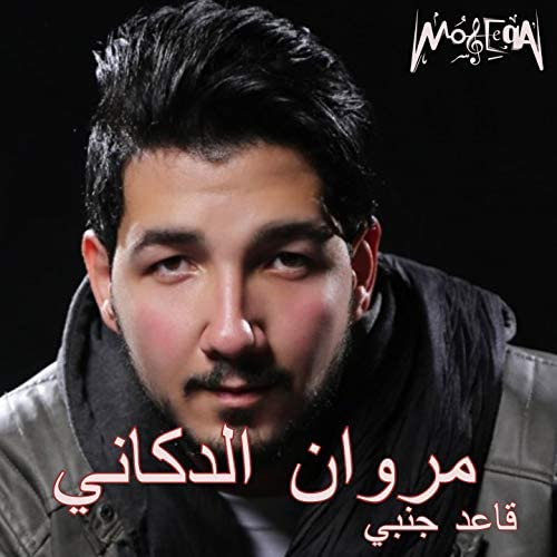 Marwan Eldokani
