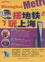 搭地铁玩上海(第三版)