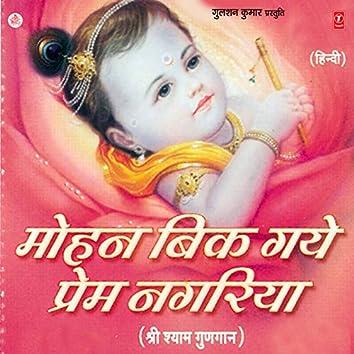 Mohan Bik Gaye Prem Nagariya