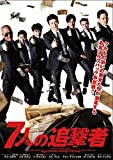 7人の追撃者[DVD]