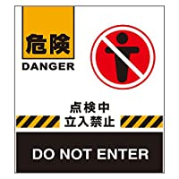 緑十字 標示幕 BF-3 点検中 立入禁止 132003