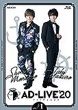 「AD-LIVE 2020」第1巻(森久保祥太郎×八代拓)[ANSX-10201/2][Blu-ray/ブルーレイ]