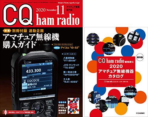 CQ ham radio 2020年 11月号