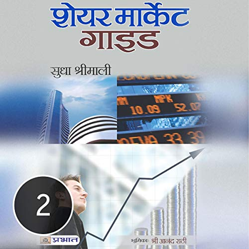 Share Market Guide: Chapter 2 - Prathmik Bazaar cover art