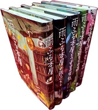 雨ふる本屋(5冊セット)