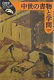 中世の書物と学問 (日本史リブレット)