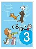 くるねこ<新>3[DVD]