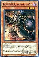 彼岸の悪鬼 バルバリッチャ ノーマル 遊戯王 エクストラパック2015 ep15-jp011