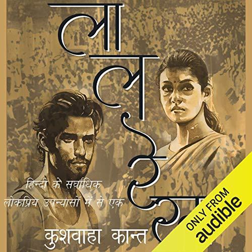 Lal Rekha cover art