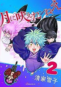 月に吠えたンねえ(2) (アフタヌーンコミックス)