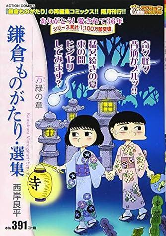 鎌倉ものがたり・選集-万緑の章 (アクションコミックス(Coinsアクションオリジナル))