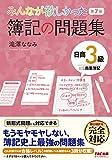 みんなが欲しかった 簿記の問題集 日商3級 商業簿記 第7版 (みんなが欲しかったシリーズ)
