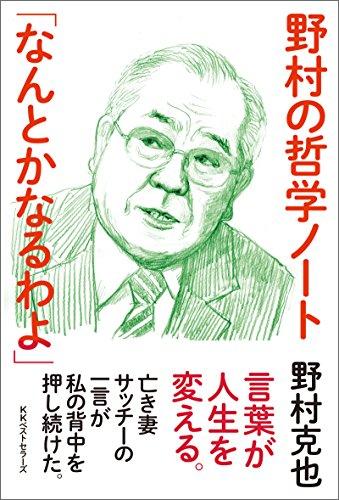 野村の哲学ノート 「なんとかなるわよ」 (ワニの本)