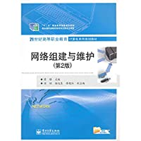 Network formation and maintenance (2nd Edition)(Chinese Edition)
