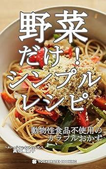 [高之瀬陽子]の野菜だけ!シンプルレシピ-動物性食品不使用のカラフルおかず