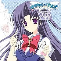 『リリカル♪りりっく』キャラクターソング#1 「Wish」(貴水 鈴)