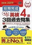 【CD2枚付】2018-2019年対応 短期完成 英検4級3回過去問集 (旺文社英検書)