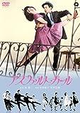 アスファルト・ガール[DVD]