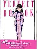 地球防衛少女イコちゃんパーフェクトブック HMB-001