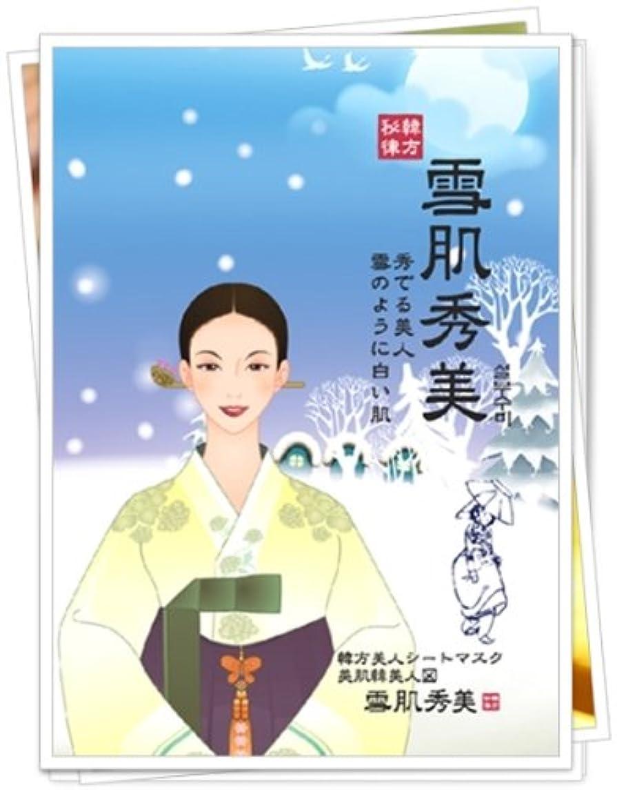 証言法的承認する韓国コスメ--ハンビビ--雪肌秀美-美白セルロースシートマスク