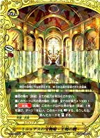 バディファイト/X-BT04-0036 ミニュアスの宝物庫 -王剣の間- 【レア】