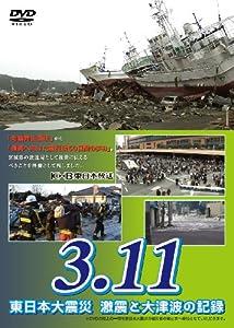 3.11 東日本大震災 激震と大津波の記録