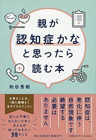 親が認知症かなと思ったら読む本(祥伝社黄金文庫)