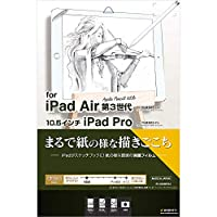 ラスタバナナ フィルム iPad Air3 第3世代 iPad Pro 10.5インチ 平面保護 ペーパーライク アイパッド 液晶保護 PL1820IPA3