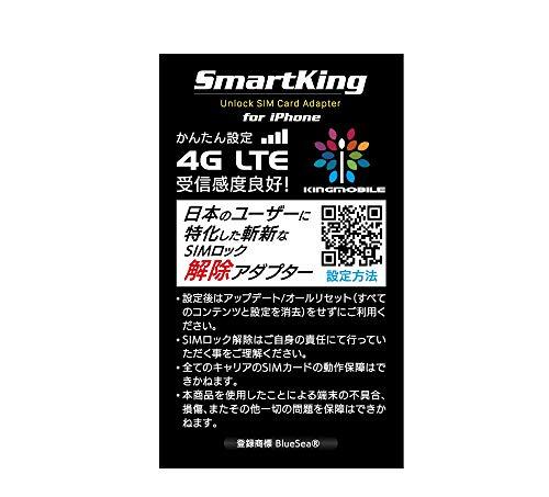 【NEW新方式!】iOS14.2まで対応 SmartKing SIMロック解除アダプタ SoftBank/au/docomoのiPhoneXS/X 、iPho...