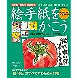 絵手紙をかこう 日本絵手紙協会公式教本