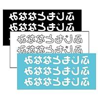 大きいサイズ フロッキーネーム 9片入 横書きタイプ 11003 Fc011 黒・白・水色