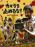 【早期購入特典あり】カメラを止めるな!(A4クリアファイル付)[Blu-ray] image