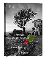 山楂树传奇——远古以来的食物、药品和精神食粮(自然文库)