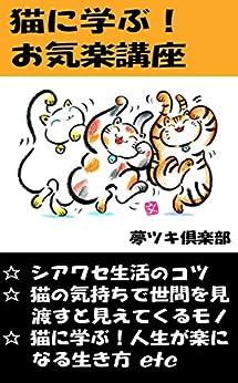 [夢ツキ倶楽部]の猫に学ぶ!お気楽講座 猫ファン倶楽部