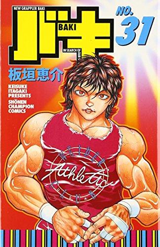 バキ—NEW GRAPPLER BAKI (No.31) (少年チャンピオン・コミックス) - 板垣 恵介