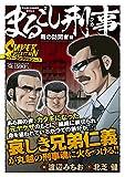 Qまるごし刑事 スーパーコレクション Vol.3 雨の訪問者編