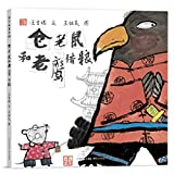 Hamsters and Eagles Borrow Food (Chinese Edition)