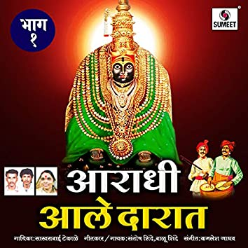 Aaradhi Aale Darat Part 1