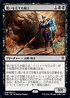 MTG マジック:ザ・ギャザリング 誓いを立てた騎士 レア エルドレインの王権 ELD 098 日本語版 クリーチャー 黒