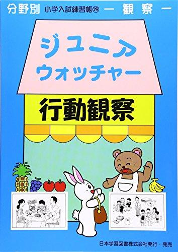 ジュニア・ウォッチャー行動観察―観察 (分野別小学入試練習帳)